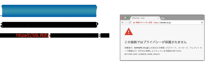 サイトのhttps化(SSL対応)への対応をお手伝いいたします!
