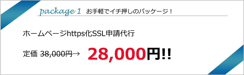 ホームページhttps化SSL申請代行